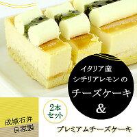 【送料込み】成城石井自家製イタリア産シチリアレモンのチーズケーキとプレミアムチーズケーキの2本セット