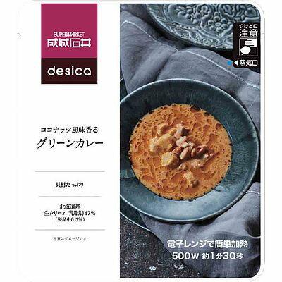 成城石井desicaココナッツ風味香るグリーンカレー150g