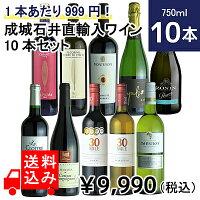【送料込み!】【お取り寄せ】1本あたり990円!成城石井直輸入ワイン10本セット【DB】