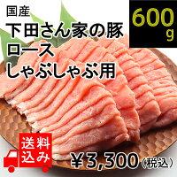 【送料込み!】【国産】下田さん家の豚ロースしゃぶしゃぶ用600g【S】 今月のおすすめ