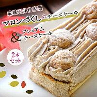 【送料込み】成城石井自家製マロンづくしのチーズケーキとプレミアムチーズケーキの2本セット 敬老の日