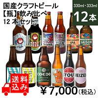【送料込み!】国産クラフトビール【瓶】飲み比べ12本セット【V】 着日指定不可
