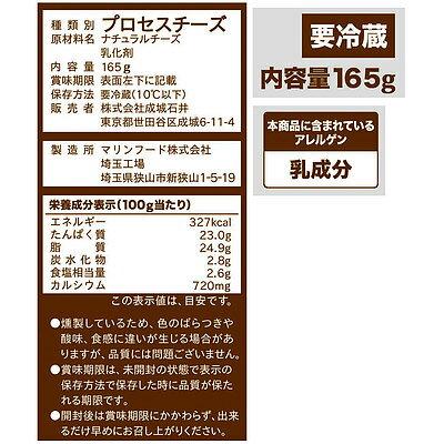 成城石井桜燻しのスモークチーズ165g