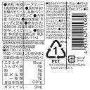 【送料込み】 成城石井 オーガニックハーブティー 【カモミール&ペパーミント】 500ml×24本 2