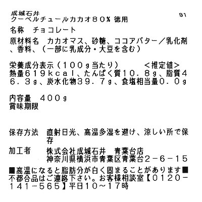 成城石井クーベルチュールカカオ80%【徳用】400g