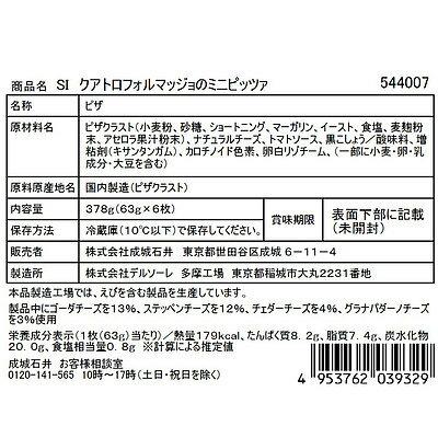 成城石井クアトロフロマッジョのミニピッツァ6枚