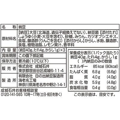 成城石井北海道産大豆100%納豆中粒40g×3