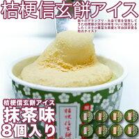 【お取り寄せ】桔梗屋桔梗信玄餅アイス抹茶8個入