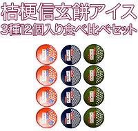 桔梗屋桔梗信玄餅アイス【食べ比べセット】