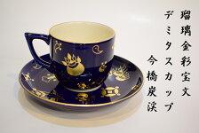 瑠璃金彩宝文デミタスカップ&ソーサー