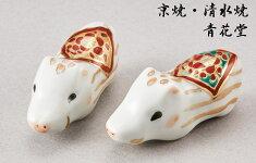 【京焼・清水焼】白猪箸置き(ペア)