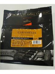 【ヴァローナ】フェーブ キャラメリア 36% 1kg<クーベルチュール>