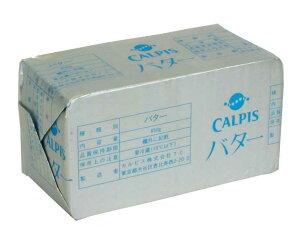 大容量のオトクな業務用製菓材料!【カルピス】バター有塩 450g