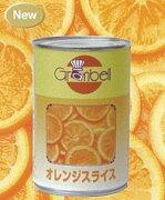 グランベル オレンジ スライス