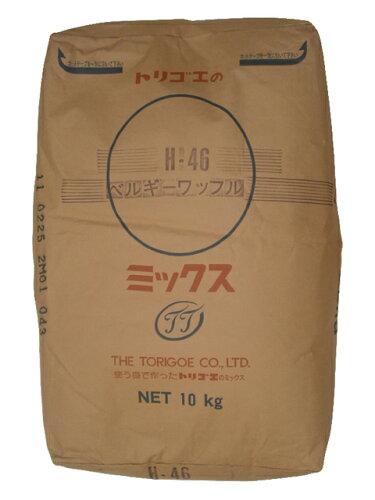 H-46ベルギーワッフルミックス 10kg<ミックス粉>
