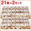 【送料無料】ニチレイ「カロリーナビ240」21食×2セット(旧名糖尿病食)【1食分320kcal】