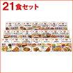 【送料無料】ニチレイ「カロリーナビ240」21食セット(旧名糖尿病食)【1食分320kcal】和食・洋食・中華21種類美味しく食べて健康に