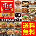 【送料無料】【冷凍】丼の具14種類食べ比べセット(14食入)冷凍食品【re_26】
