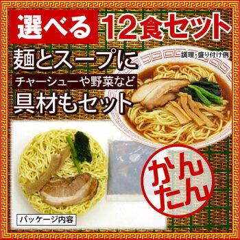 【キンレイ】業務用具材入り麺料理「具付麺」選べる12食セット(冷凍ラーメン・具付麺)