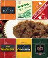 【チタカ】業務用カレーお試しセット6食セット(迷ったらまずはコレ!)