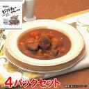 【Miyajima】【業務用】 ビーフシチュー デラックス 4食セット(赤ワインたっぷりソースでじっ...