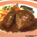 【肉汁ジュワ〜、ほろ苦デミ】 【フレック】業務用洋食亭のハンバーグ(デミグラスソース) 1個...