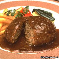 【肉汁ジュワ~、ほろ苦デミ】 【フレック】業務用洋食亭のハンバーグ(デミグラスソース) 1個...