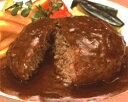【肉汁ジュワ〜、ほろ苦デミ】【フレック】 業務用 洋食亭のハンバーグ(デミグラスソース)