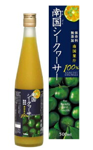 南国 シークヮーサー 500ml 【シークワーサー果汁100%】(ヒラミレモン)27%OFFセール 【10P24...