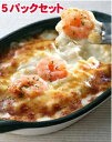【レンジでチン!】【デリグランデ mio】海老とチーズのグラタン200g× 5パックセット 【Deli G...