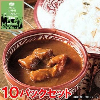 【MCC】業務用マサラビーフカレー中辛10パックセット(独自のブレンドスパイスマサラ)
