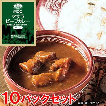 【MCC】業務用マサラビーフカレー辛口10パックセット(独自のブレンドスパイスマサラ)