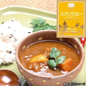 【MCC】スリランカカレー1食(200g)【世界のカレーシリーズ】