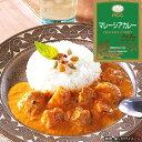 【】MCC 業務用 マレーシアカレー 1食(200g) (エムシーシー食品)【世界のカレーシリーズ】...