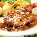 【MCC】業務用ガーリックソースdeハンバーグ1個(180g)(エムシーシー食品)【冷凍食品】【re_26】【】