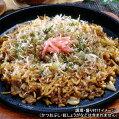 【MCC】業務用神戸長田そばめし1袋(250g)【冷凍食品】【ビビンバ】