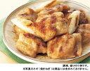 業務用 炭火若鶏ねぎ塩ダレ(780g) 1袋 【冷凍食品】 【ポイント10倍】