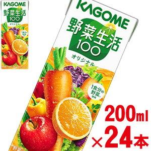 【只今ポイント10倍】 カゴメ 野菜生活100 オリジナル 200ml×24本 …