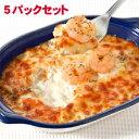 【レンジでチン!】【デリグランデ mio】海老とチーズのグラタン200g× 5パックセット 【ヤヨイ...
