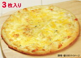 【3枚入】【トロナジャパン】業務用ピッツァ6種のチーズ(7インチ)3枚【冷凍食品】【ピザpizza】