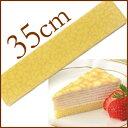 【なが~いミルクレープ】 【フレック】 業務用 フリーカット ミルクレープ 1本(480g) (21%O...