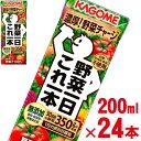 【カゴメ】野菜一日これ一本 200ml×24本 (29%OFFセール)【野菜ジュース 】(野菜1日これ1本...
