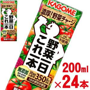 【只今ポイント10倍】【カゴメ】野菜一日これ一本 200ml×24本 (29%OFFセール)【野菜ジュー...