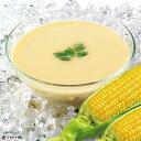 【冷たいスープ】【SSK】シェフズリザーブ 「冷たいコーンのスープ」1人前(160g)(冷製ポター...