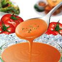 【冷たいスープ】【SSK】シェフズリザーブ「冷たいトマトのクリームスープ」 1人前(160g) (...