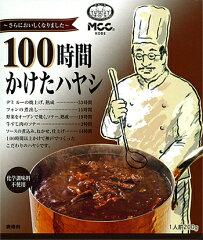 【MCC】100時間かけたハヤシ 1食(200g) (エムシーシー食品)【レトルト食品】【MCC】100時間...