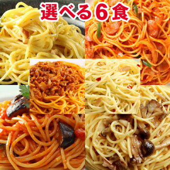 【業務用】パスタ選べる6食お試しセット(Olivetoオリベート)【冷凍スパゲティ】【冷凍食品】【電子レンジ・湯煎両方可】【re_26】