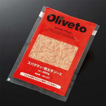 【ヤヨイ】【Oliveto】業務用スパゲティ・明太子1食(280g)(オリベートパスタ冷凍食品スパゲティー)【re_26】【】