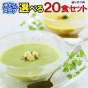 【本州 送料無料】【SSK】シェフズリザーブ 「冷たいスープ」 選べる20食セット(160g