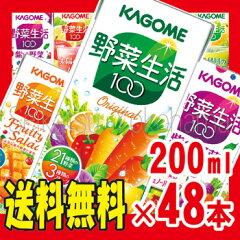 【】送料無料 カゴメ 野菜生活100選べる2ケース (27%OFFセール)野菜一日これ一本も!お試しセ...